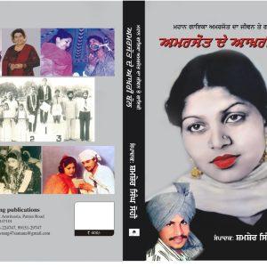 Amarjot De Aakhree Bol (Punjabi)